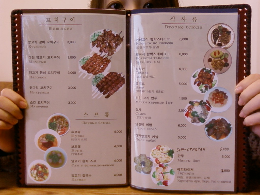 Central Asian Village Menu